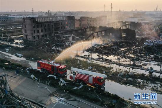 (响水化工厂爆炸事故・图文互动)为了生命 向火而行――江苏响水爆炸事故现场救援直击