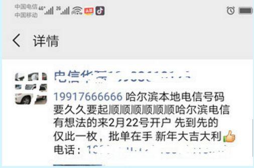 """联通手机靓号市民在哈尔滨电信营业厅办不了手机靓号号贩卖出天价""""称有渠道审批"""""""