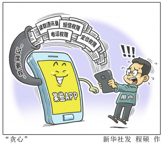 """""""过度索权""""成""""军备竞赛"""" 手机APP为何这么""""贪心""""?"""