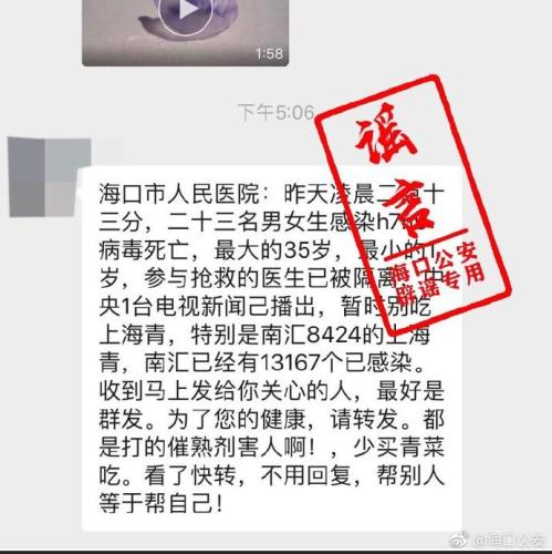 男子造谣23人感染h7n9病毒死亡被警方政拘留十日