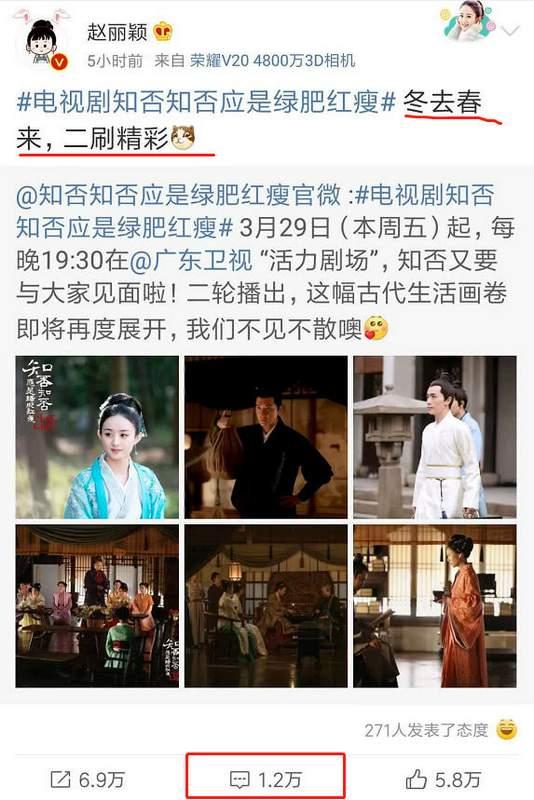 赵丽颖产后首更博只有8个字粉丝评论却已超1万条