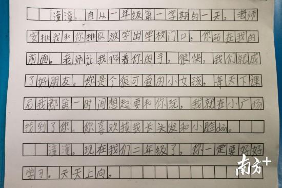 彤彤给潼潼写的信。