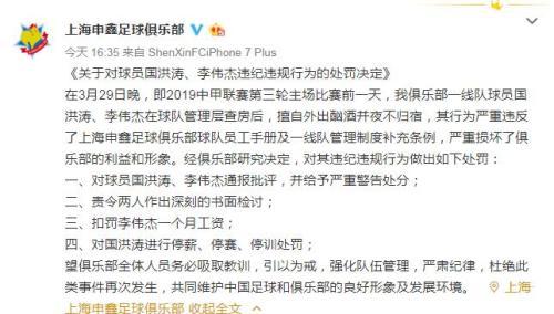"""外出酗酒 夜不归宿 上海申鑫重罚两""""00后""""球员"""