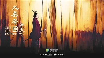 《大秦帝国之天下》拍摄235天正式杀青--人民网娱乐频道--人民网