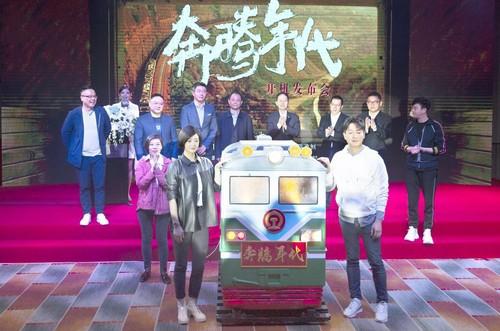 电视剧《奔腾年代》开机 谱写新中国电力机车奋斗史