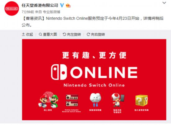 Nintendo announced that Switch Online Service will be launched on April 23.