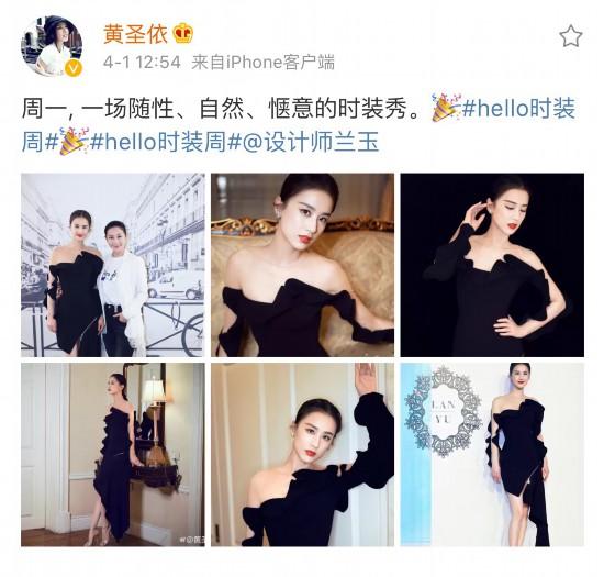 """黄圣依化身""""时尚精灵"""" 闪耀中国国际时装周"""