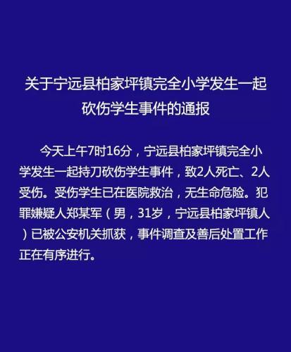 湖南宁远发生持刀砍伤学生事件