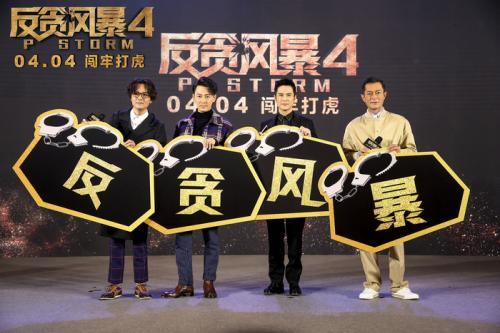 《反贪风暴4》首映 古天乐:双重身份很过瘾