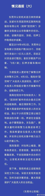 来源:东莞市公安局官方微博