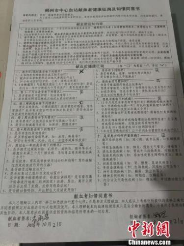 当事人献血档案。郴州市中心血站提供