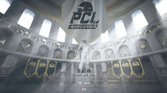 PCLP is about to open fire 32 teams to attack the last 16 places of PCL