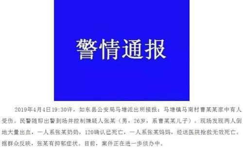 江蘇南通一男子涉嫌殺死母親和奶奶已被警方控制