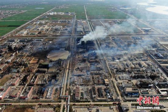 爆炸致78人遇难 盐城决定彻底关闭响水化工园区