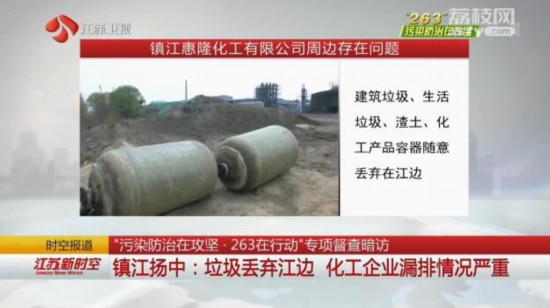 镇江扬中:垃圾丢弃江边 化工企业漏排情况严重