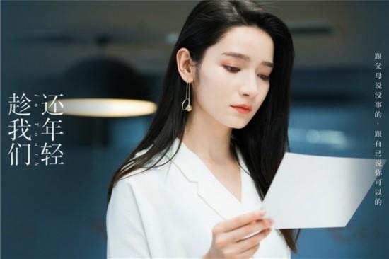 """《趁我们还年轻》曝聚餐海报 张云龙乔欣""""早午餐""""吃火锅"""