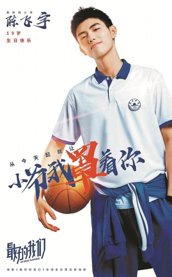 """《最好的我们》讲述青春故事 """"影三代""""陈飞宇19岁挑大梁"""