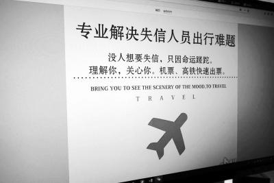 """不法分子号称可以帮""""老赖""""买机票律师:这是犯罪"""