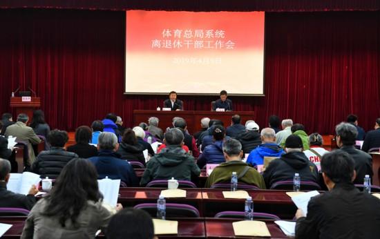 总局系统离退休干部工作会议在北京召开