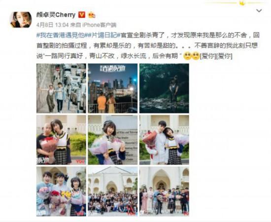 颜卓灵首搭曾舜��新剧《我在香港碰见他》达成粉丝群起催播