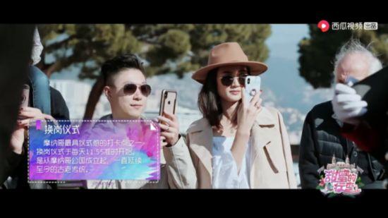 西瓜视频微综艺《甜蜜的行李》摩纳哥首日游安琪放话李小鹏重追自己