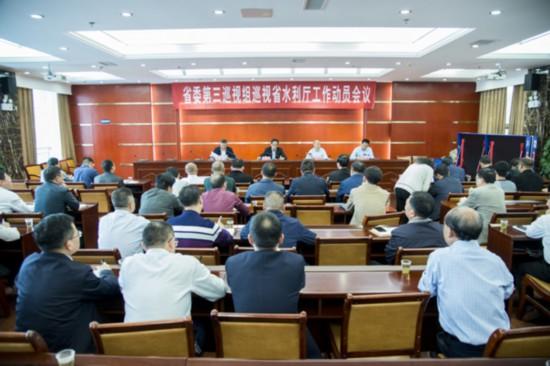 省委第三巡视组巡视水利厅工作动员会议。图为会议现场。摄影 杨良强 (1).jpg