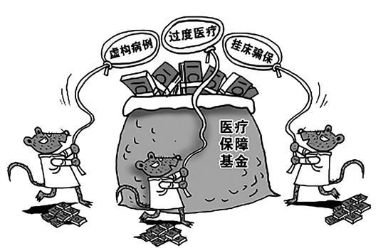 云南:举报欺诈骗保最高奖10万