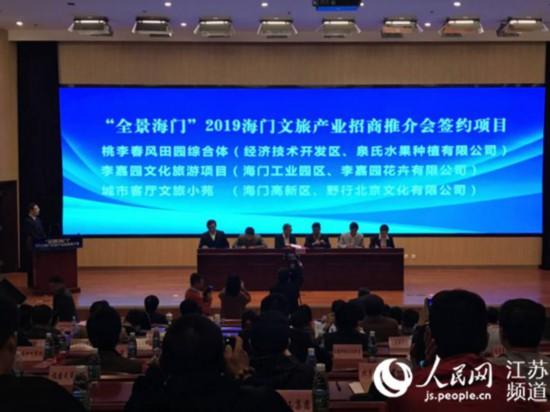 江苏海门现场推介文旅产业 签约9个项目
