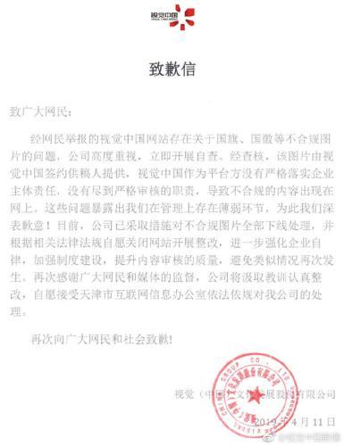 视觉中国被网信办约谈后道歉:自愿关闭网站整改