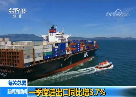 稳中有进!海关总署:一季度进出口同比增3.7%