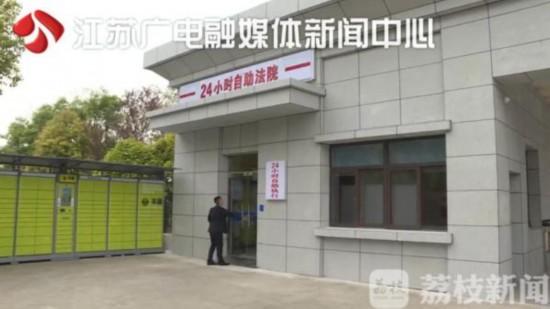 江苏首家自助法院在徐州上线 立案只需5分钟