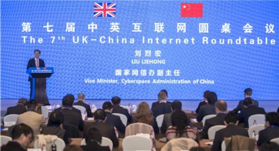 第七届中英互联网圆桌会议在京举行