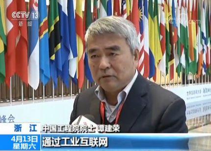 浙江:首届全球工业互联网大会召开