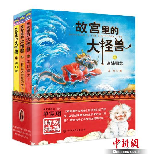 """故宫里的大怪兽""""上新了""""作者常怡让孩子们爱上传统文化"""