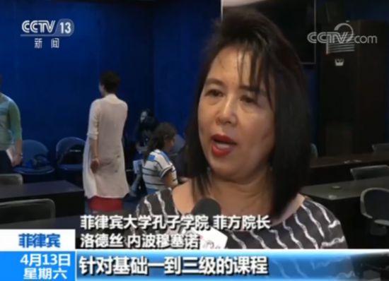 """""""一带一路""""建设推动人文交流中文课堂走进菲律宾新闻部"""
