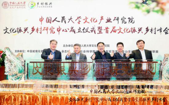 全国首个文化振兴村落研究中心落户中国人民大学