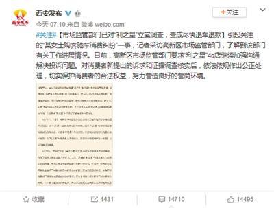 奔驰维权女车主:手机号被泄露 收到陌生人恐吓信息