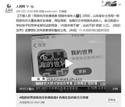 """中国版《我的世界》被指""""少儿不宜"""" 开启整改措施"""