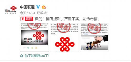 """中国联通官方回应""""大裁员"""":假的!,严重不实"""