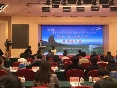 梵净山茶·香溢天下专场推介会在北京举行40.png
