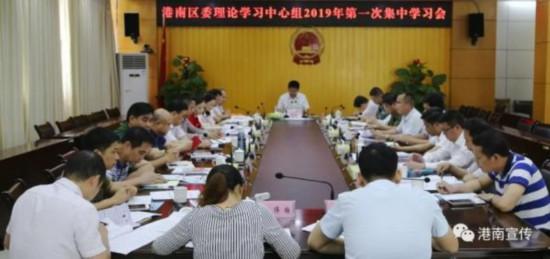 港南区委理论中心组召开2019年第一次集中学习会