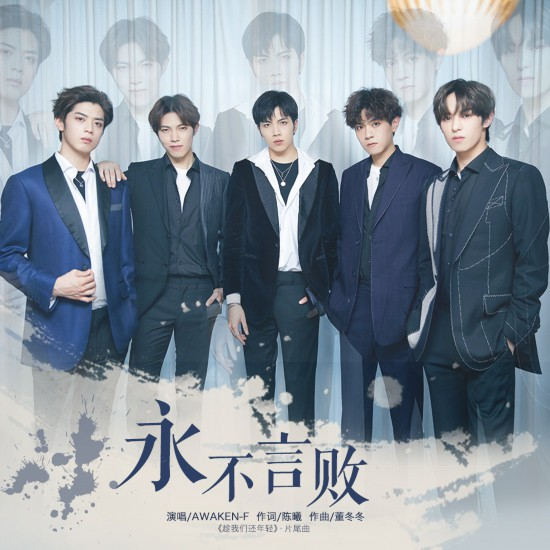 Awaken-F献唱第二首OST《趁我们还年轻》 (1).jpg
