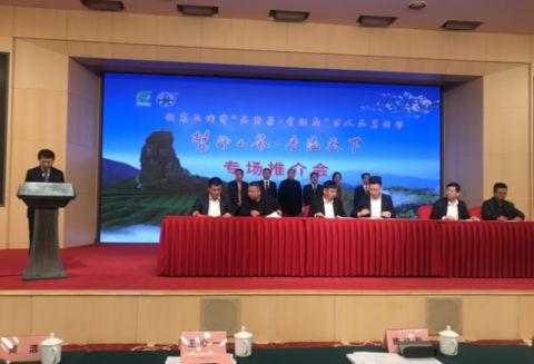 梵净山茶·香溢天下专场推介会在北京举行1449.png