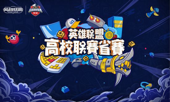 CREC Team Wins Chongqing Championship in the 7th Provincial College League Match of Heroes League