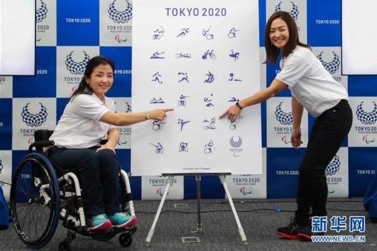 (体育)(2)奥运会——东京残奥会体育图标揭晓