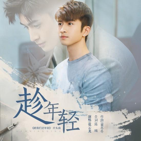 Awaken-F献唱第二首OST《趁我们还年轻》 (3).jpg
