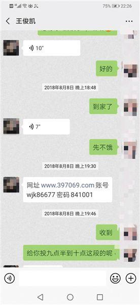 婚恋网站账号买卖产业链调查