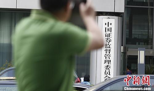 云南放心的炒股配资网,证监会:坚定不移地打击违法违规的场外配资行为