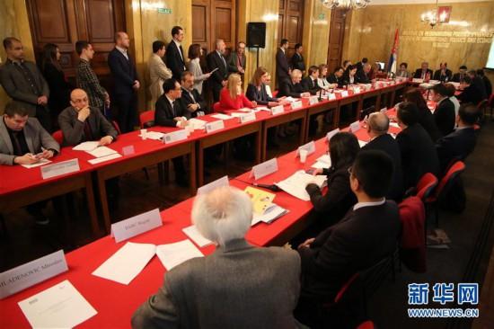 """塞尔维亚研讨会热议""""一带一路""""建设六年成就"""