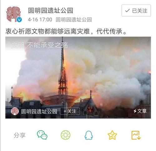 圆明园就巴黎圣母院大火发声:愿文物都能远离灾难
